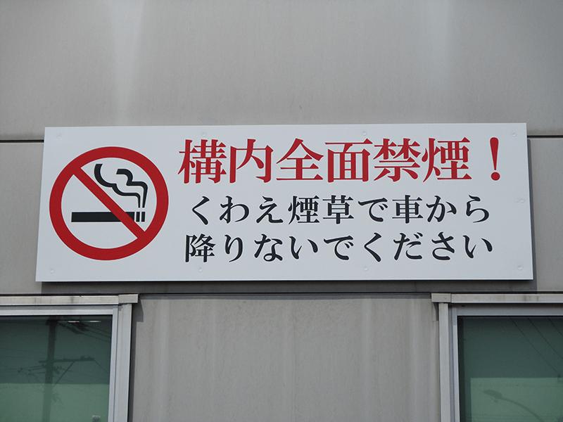 全面禁煙3