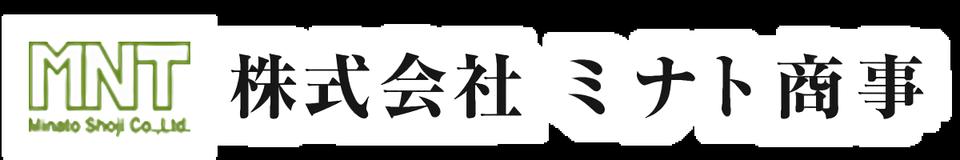 株式会社ミナト商事